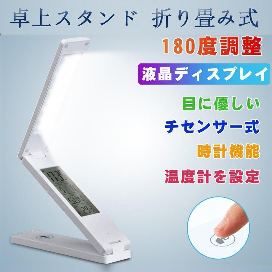 デスクライト卓上ライトLED 卓上スタンド 折り畳み式 小型 180度調整 読書灯 USB充電 SALE スタンドライト テーブルランプ 目に優しい チセンサー式 『4年保証』