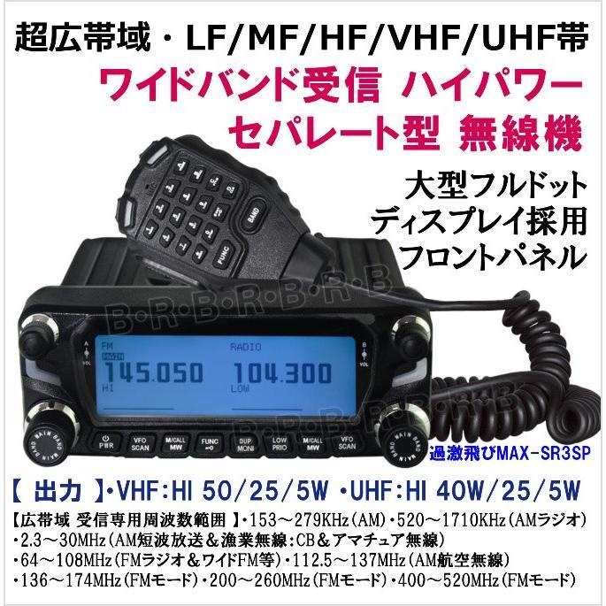 超広帯域・LF/MF/HF/VHF/UHF帯 ワイドバンド受信の... - 熊猫ハウス