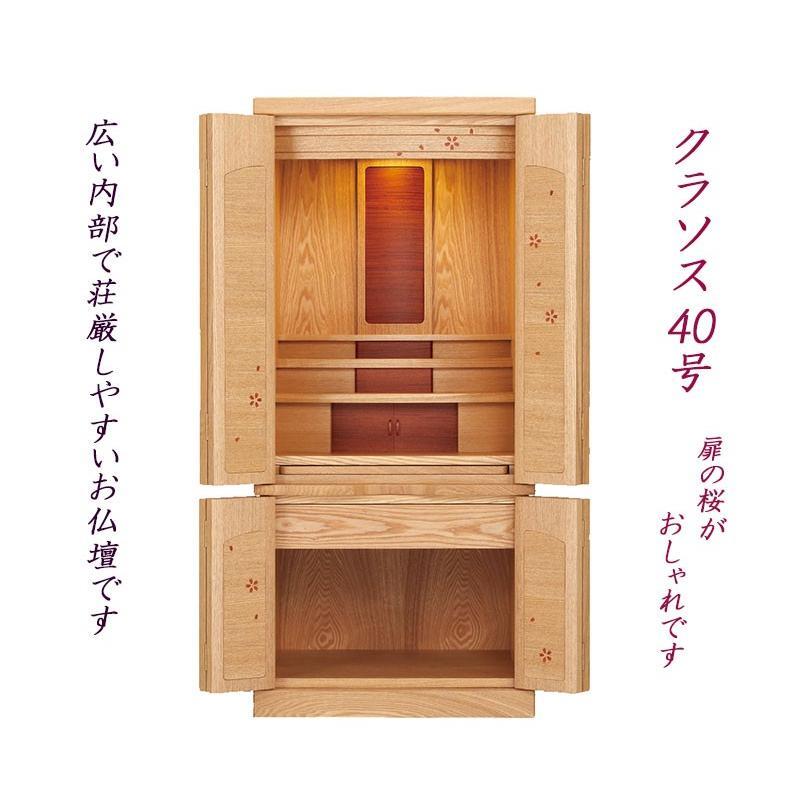 国産仏壇  大型仏壇 モダン仏壇 クラソス40号 kumano-butu 02