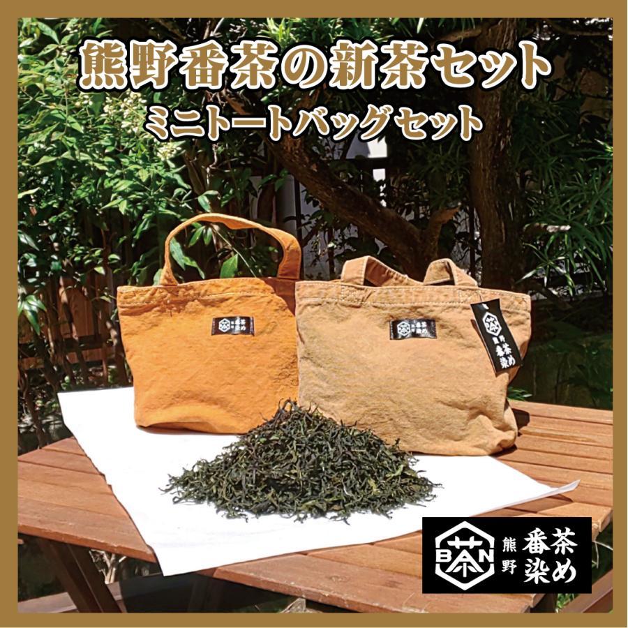 紀州 熊野番茶染め キャンバスミニトート《限定・新茶お試しセット》 kumano-t