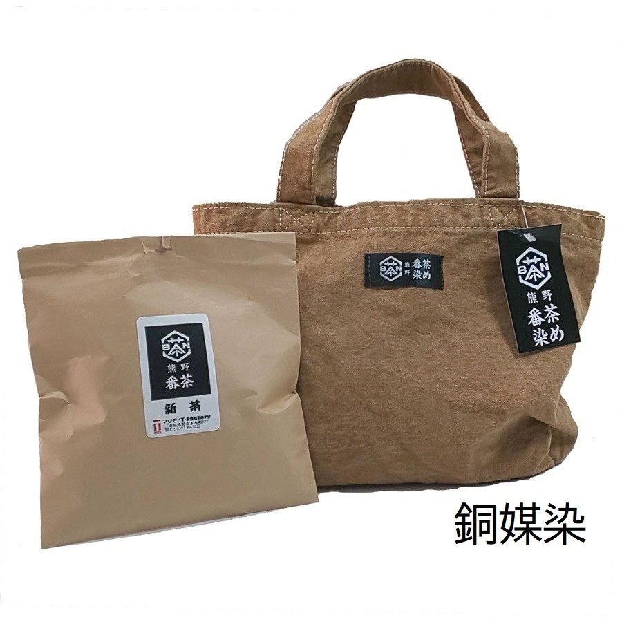 紀州 熊野番茶染め キャンバスミニトート《限定・新茶お試しセット》 kumano-t 03
