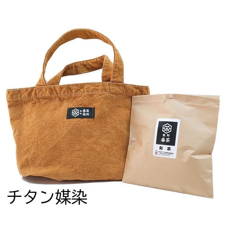 紀州 熊野番茶染め キャンバスミニトート《限定・新茶お試しセット》 kumano-t 04
