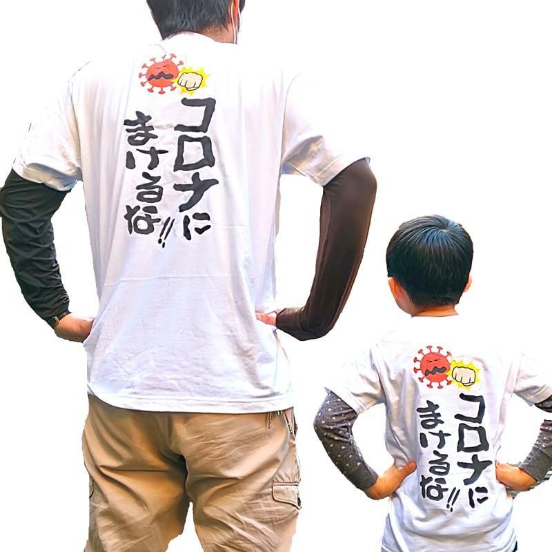 コロナにまけるな!Tシャツ《半袖》白|kumano-t|03