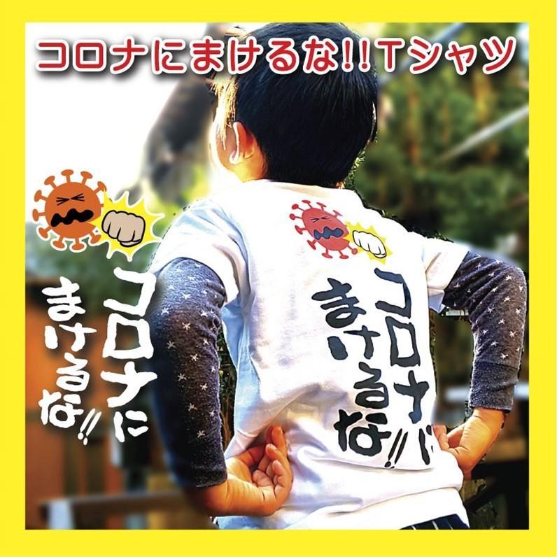 コロナにまけるな!Tシャツ《半袖》白|kumano-t|04
