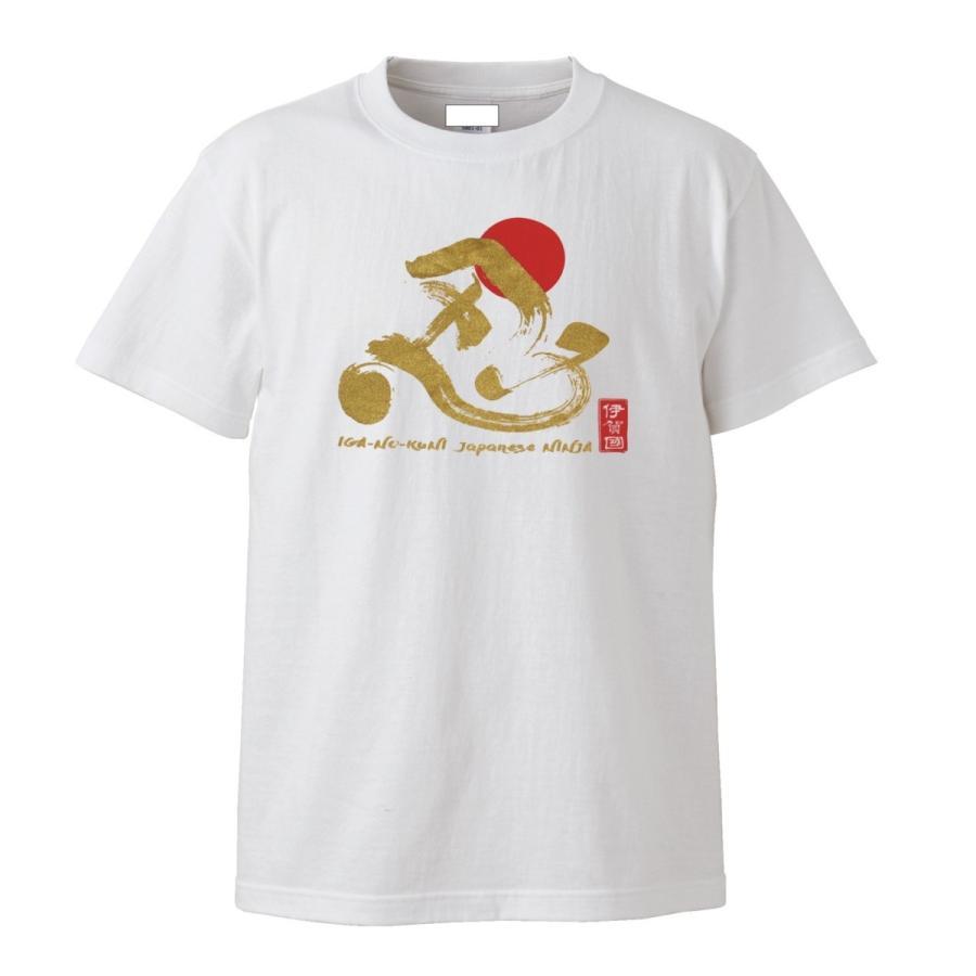 伊賀忍者『忍』Tシャツ【半袖】|kumano-t|02