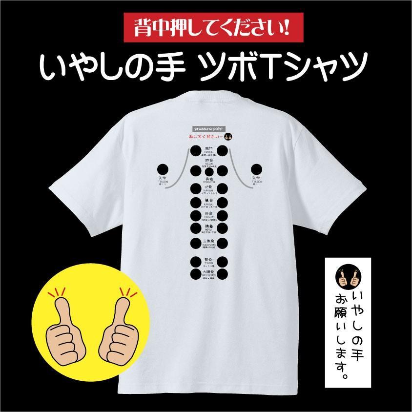 【癒しの手】ツボTシャツ《白・半袖》|kumano-t|02