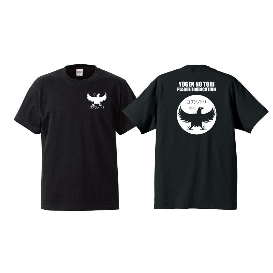 ヨゲンノトリ《半袖》Tシャツ kumano-t 03