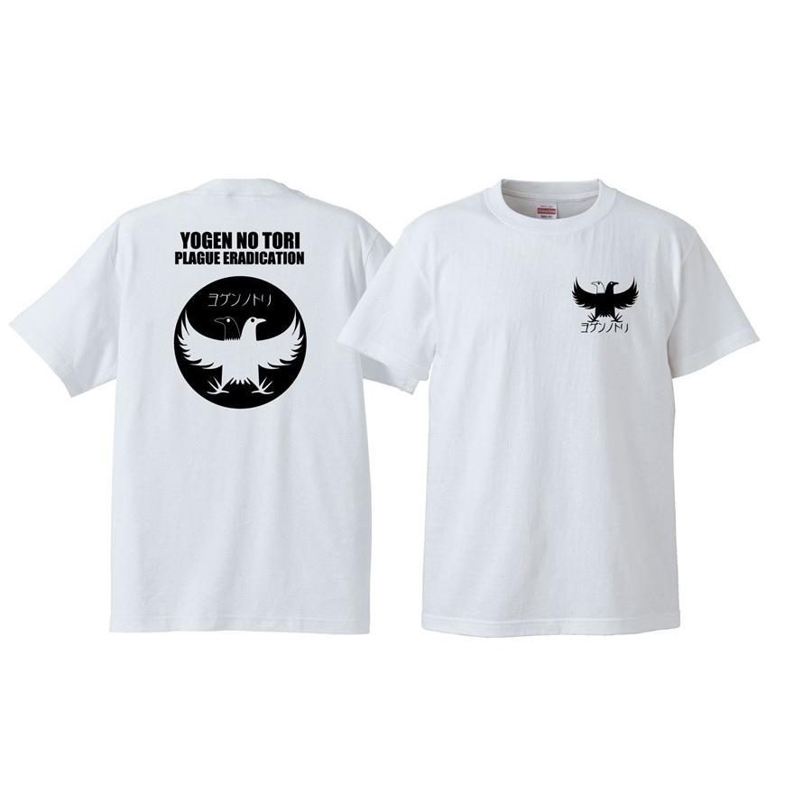 ヨゲンノトリ《半袖》Tシャツ kumano-t 04