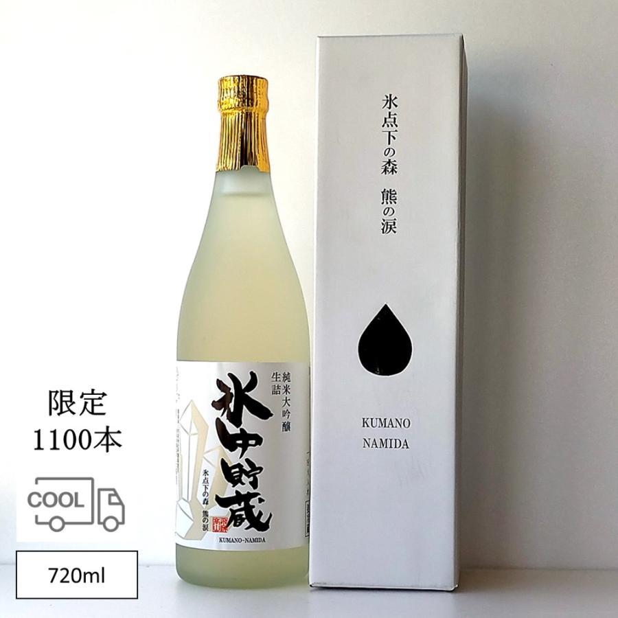 記念日 プレゼント お祝 土産 進物 限定720本 純米大吟醸生詰 氷中貯蔵熊の涙 化粧箱付き 花酵母 2021年春樽出|kumanonamida