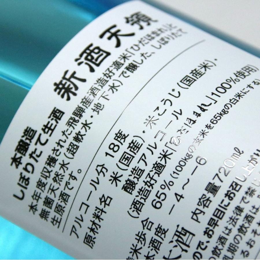 日本酒 フルーティー 冷酒 天領 本醸造 しぼりたて本生 720ml なでしこ kumanonamida 04