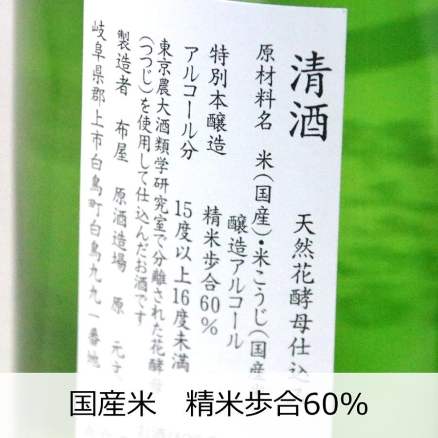 日本酒 辛口 冷酒 原酒造 特別本醸造 720ml 元文 つつじ 花酵母 花言葉 kumanonamida 02
