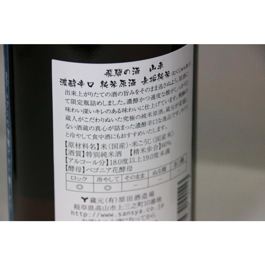 日本酒 辛口 冷酒 ロック 原田 山車 純米原酒 無垢純米 720ml ベゴニア 花酵母|kumanonamida|03