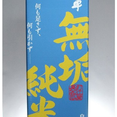 日本酒 辛口 冷酒 ロック 原田 山車 純米原酒 無垢純米 720ml ベゴニア 花酵母|kumanonamida|06