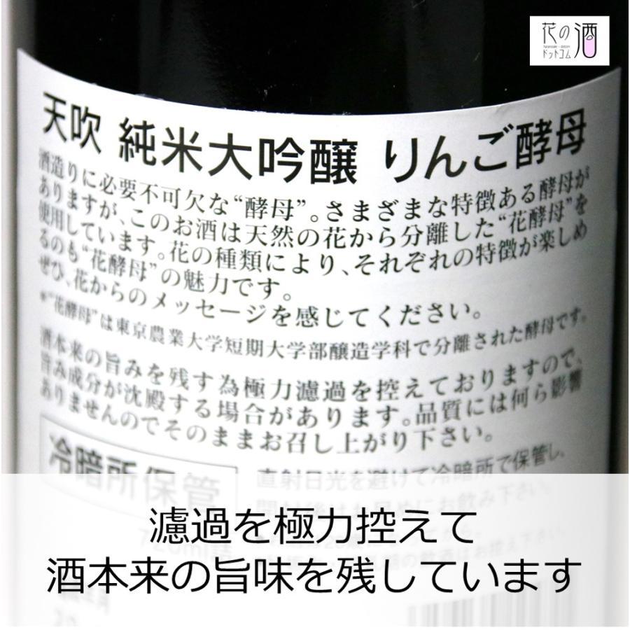 日本酒 辛口 天吹 純米大吟醸 りんご酵母 誕生日 夫婦 記念日 転職 720ml|kumanonamida|02