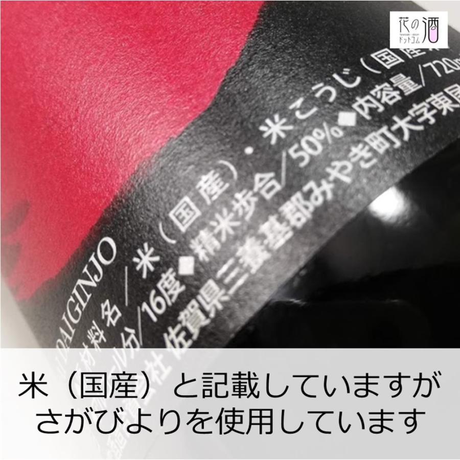 日本酒 辛口 天吹 純米大吟醸 りんご酵母 誕生日 夫婦 記念日 転職 720ml|kumanonamida|05