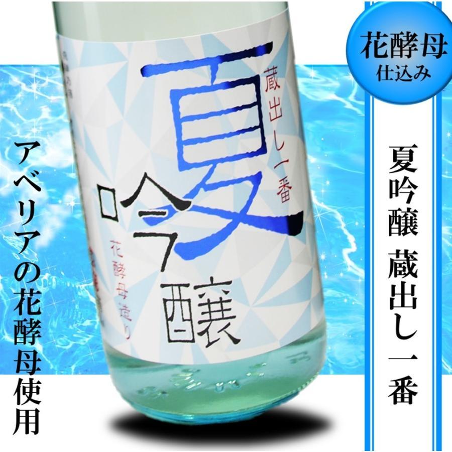 日本酒 フルーティー 辛口 夏 おすすめ 原田 夏吟醸 蔵出し一番 720ml アベリア|kumanonamida