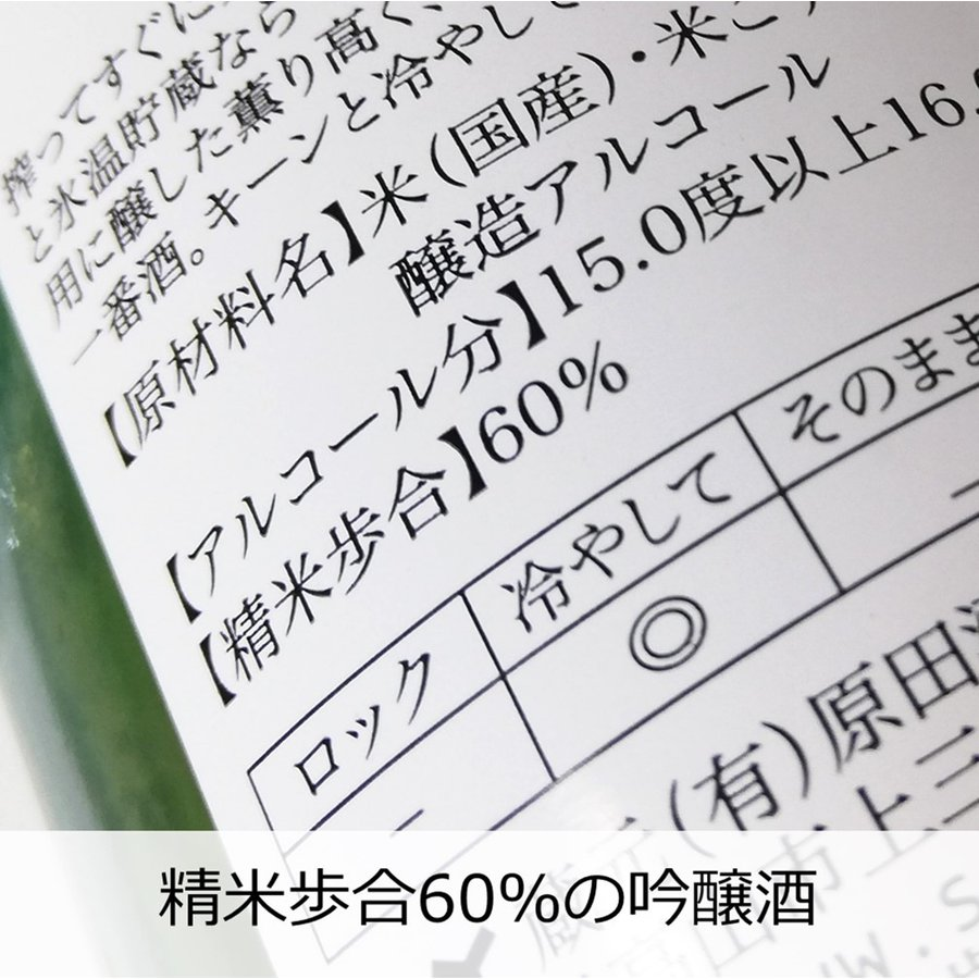 日本酒 フルーティー 辛口 夏 おすすめ 原田 夏吟醸 蔵出し一番 720ml アベリア|kumanonamida|03