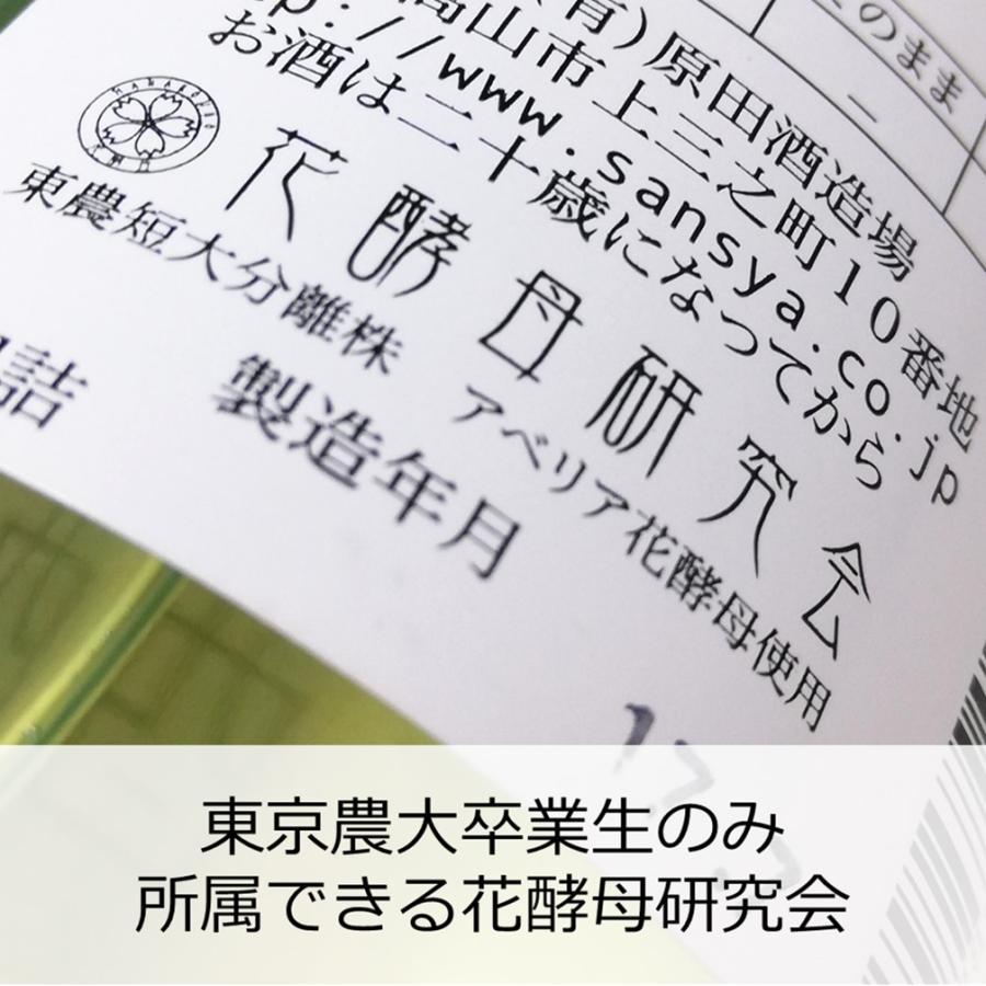 日本酒 フルーティー 辛口 夏 おすすめ 原田 夏吟醸 蔵出し一番 720ml アベリア|kumanonamida|04