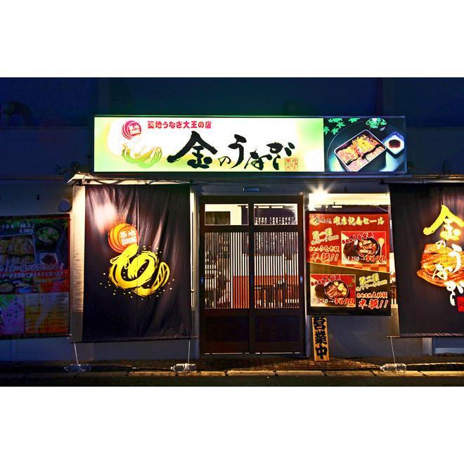 【上野毛・中村橋 2店舗】【テイクアウト可】金のうな重「大王」(肝吸い・奈良漬付) kumapon-shop 06