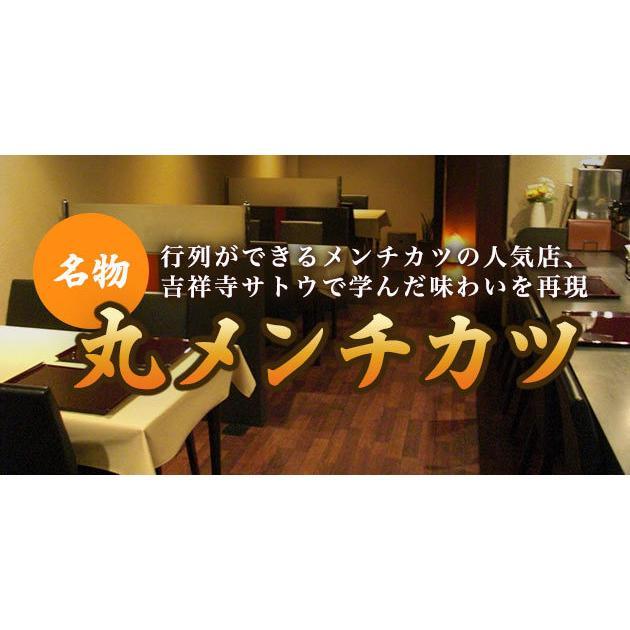 ((数量限定))名物 丸メンチカツ 5個入り|kumazou2|05