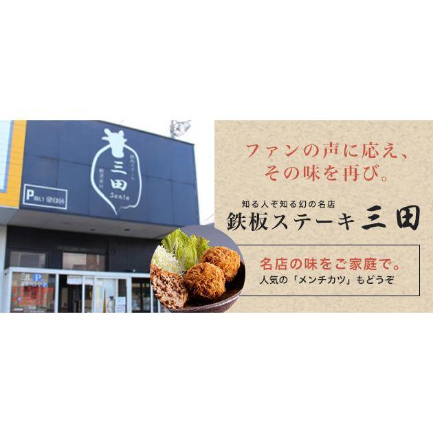 ((数量限定))名物 丸メンチカツ 5個入り|kumazou2|06