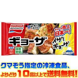 ((冷凍食品 よりどり10品以上で送料無料))味の素 ギョーザ 12個|kumazou2