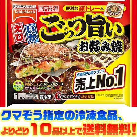 冷凍食品 トラスト よりどり10品以上で送料無料 テーブルマーク ごっつ旨い ◆セール特価品◆ お好み焼