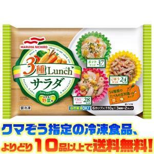 冷凍食品 よりどり10品以上で送料無料 マルハニチロ 贈呈 あけぼの 3種LUNCHサラダ 6カップ入 SEAL限定商品 110g