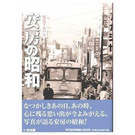 ((本))いき出版 (千葉県)写真アルバム 安房の昭和|kumazou2