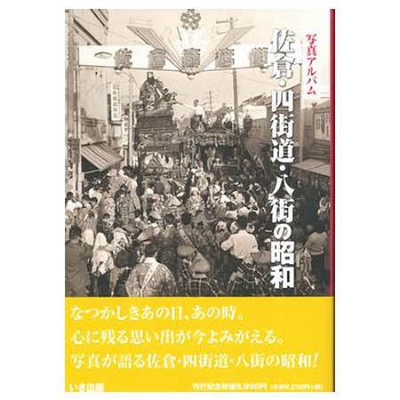 ((本))いき出版 (千葉県)写真アルバム 佐倉・四街道・八街の昭和 kumazou2