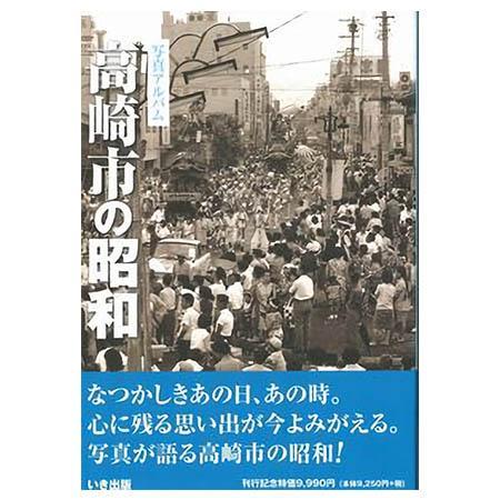 ((本))いき出版 (群馬県) 写真アルバム 高崎市の昭和|kumazou2