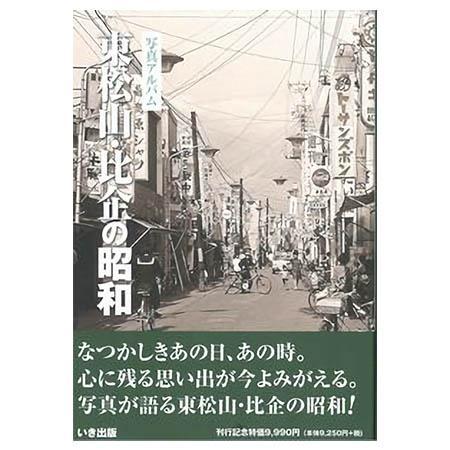 ((本))いき出版 (埼玉県) 写真アルバム 東松山・比企の昭和|kumazou2