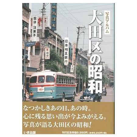 ((本))いき出版 (東京都)写真アルバム 大田区の昭和 kumazou2