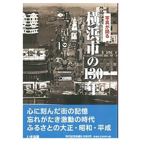 ((本))いき出版 (神奈川県)写真が語る 横浜市の130年|kumazou2