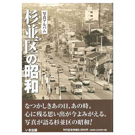タイムセール 本 保障 いき出版 東京都 杉並区の昭和 写真アルバム