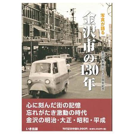 ((本))いき出版 (石川県) 写真が語る 金沢市の130年|kumazou2