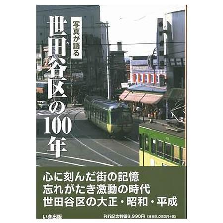 ((本))いき出版 (東京都)写真が語る 世田谷区の100年 kumazou2