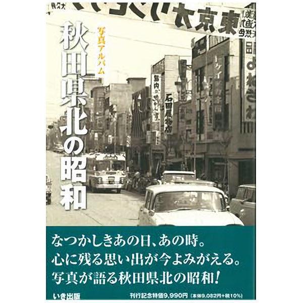 !超美品再入荷品質至上! 本 いき出版 秋田県北の昭和 マーケット 写真アルバム