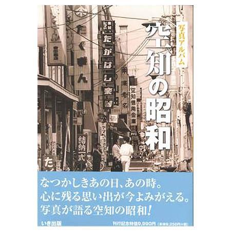 ((本))いき出版 (北海道) 写真アルバム 空知の昭和 kumazou2
