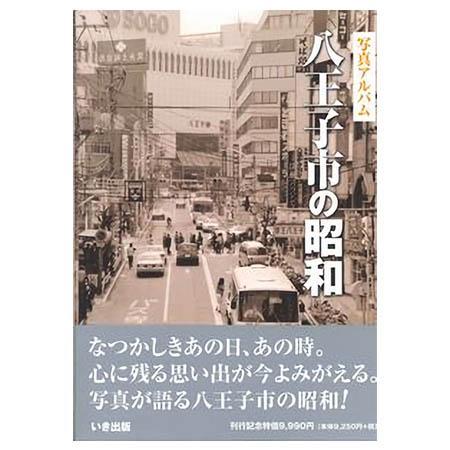 ((本))いき出版 (東京都)写真アルバム 八王子市の昭和|kumazou2