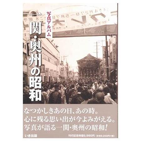 ((本))いき出版 (岩手県) 写真アルバム 一関・奥州の昭和|kumazou2