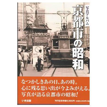 ((本))いき出版 (京都府)写真アルバム 京都市の昭和|kumazou2