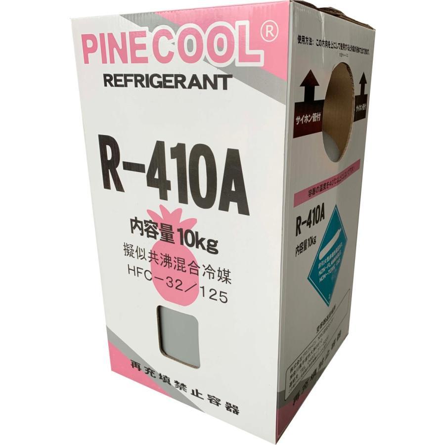 フロンガス R410A NRC容器10kg 再生品|kume