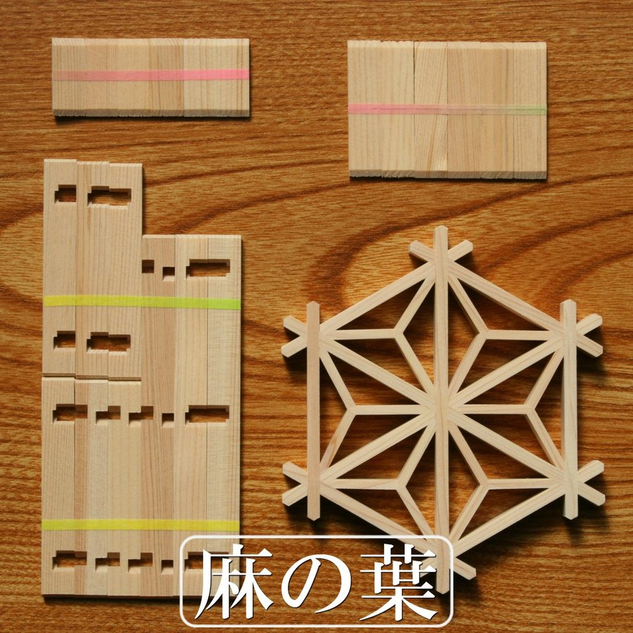 組子細工 記念日 組子キット kumiko kit 麻の葉柄 建具の秘密 おしゃれなインテリア壁飾りにも 職人体験 頭の体操 Seasonal Wrap入荷 組子コースター組立キット