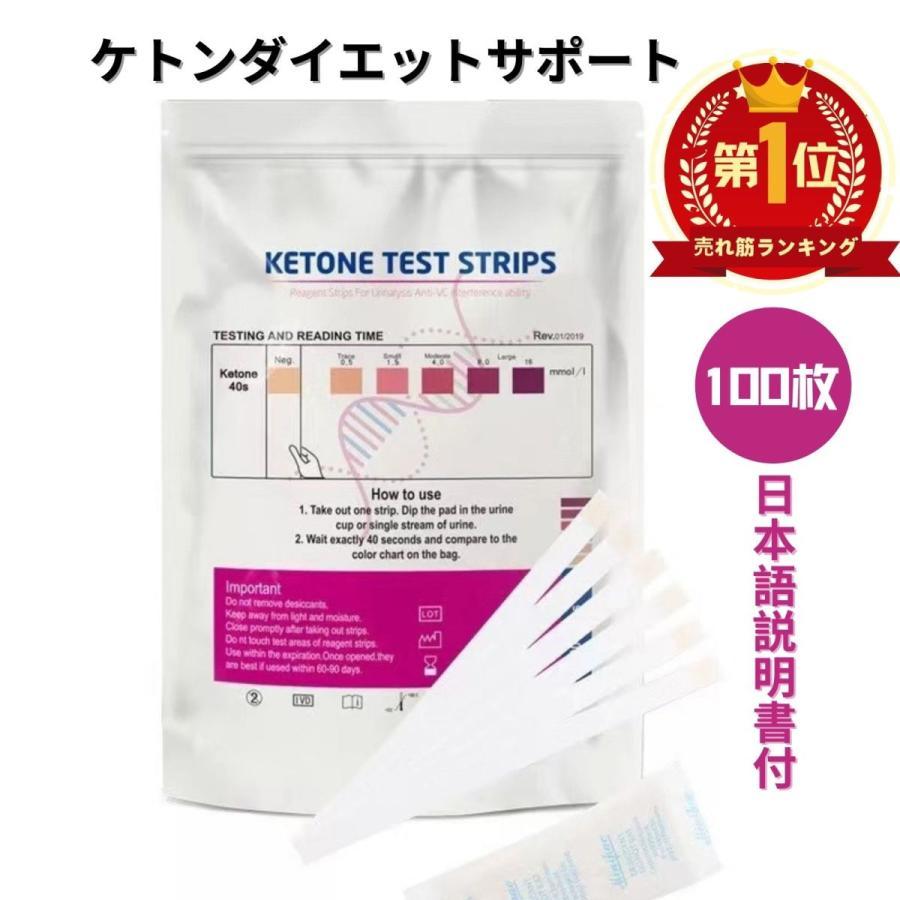 限定セール ケトスティックス 100枚 ケトジェニック 糖質制限 ダイエット ketone 高級 通販 試験紙 ケトン体 測定紙 糖質管理 ketostix