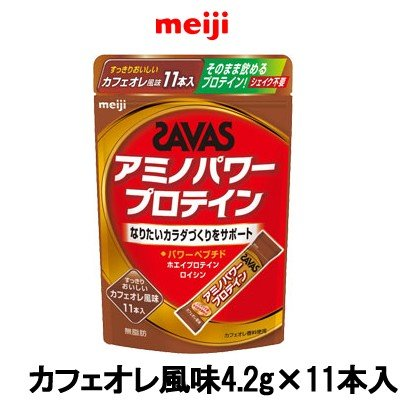 明治 ザバス アミノパワープロテイン カフェオレ風味 4.2g × 11本入 tg_tsw_7 - 定形外送料無料 -|kumokumo-square