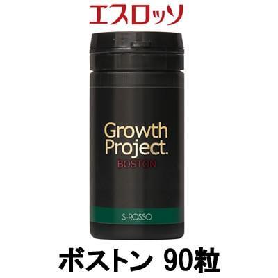 低価格 エスロッソ Growth Project ボストン 90粒- 定形外送料無料 -wp オンライン限定商品