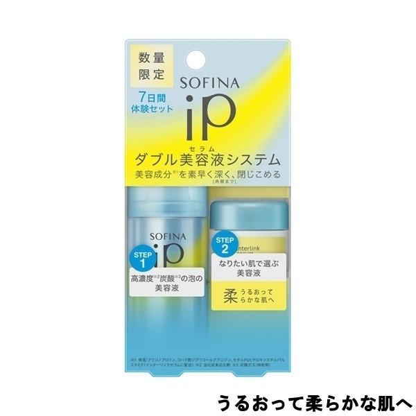 花王 ソフィーナ iP ベースケアセラム 30g + インターリンクセラム 柔らかな肌へ 10g ミニセット - 定形外送料無料 -|kumokumo-square