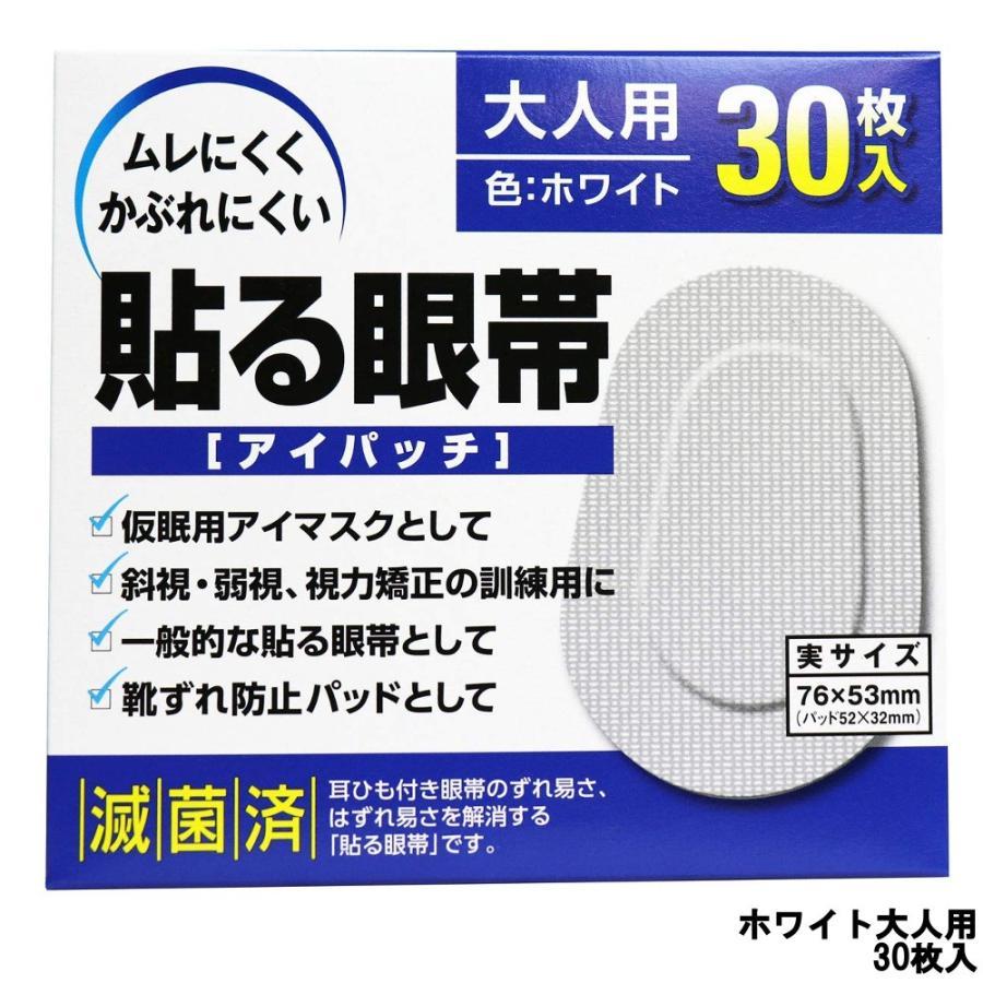 大洋製薬 アイパッチ 貼る眼帯 ホワイト 大人用 30枚入 通気性 眼帯 貼るタイプ 全品送料無料 売買 - 定形外送料無料 taiyo