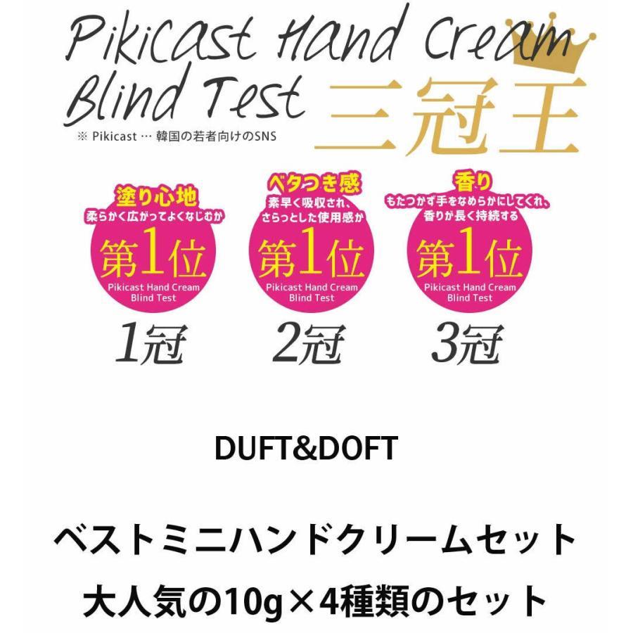 ダフト&ドフト DUFT&DOFT シアバター ベスト ミニ  ハンドクリーム 10g ×4本 ギフトセット -POSCO+ - 定形外送料無料 -|kumokumo-square|03
